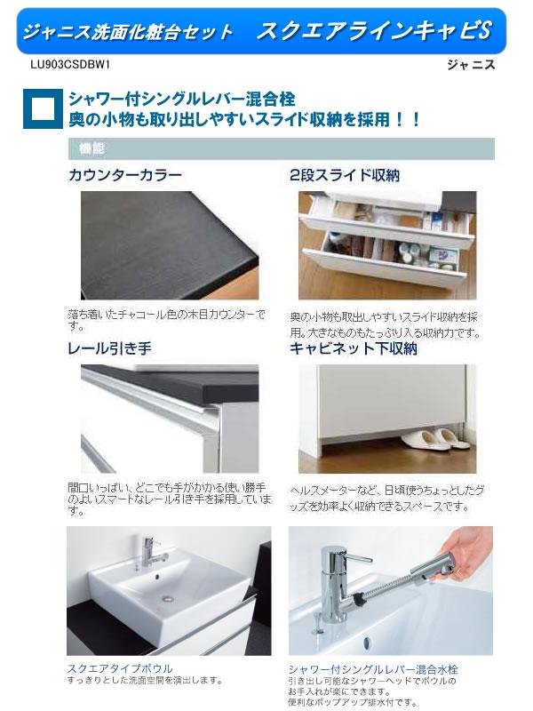 Janis(ジャニス工業) ジャニス洗面化粧台セット スクエアラインキャビS LU903CSD-10 BW1 900幅 ホワイト
