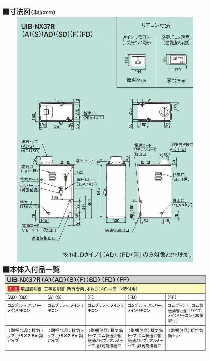CORONA(コロナ) 石油給湯器 給湯専用貯湯式ボイラー 減圧・圧力逃がし弁内蔵 屋外設置/無煙突型 UIB-NX37R(AD) リモコン付