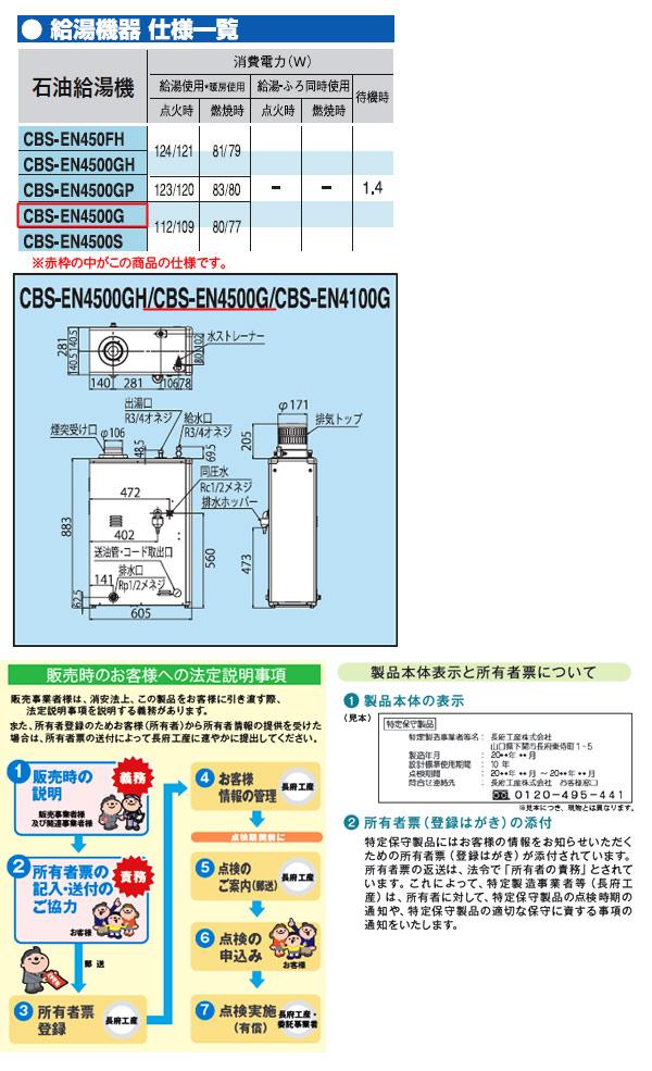 長府工産(株) 給湯専用石油給湯器ハイパワータイプ CBS-EN4500G