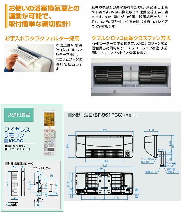 高須産業(TKC) 壁面取付型 浴室換気乾燥暖房機(換気内蔵タイプ) BF-961RGC