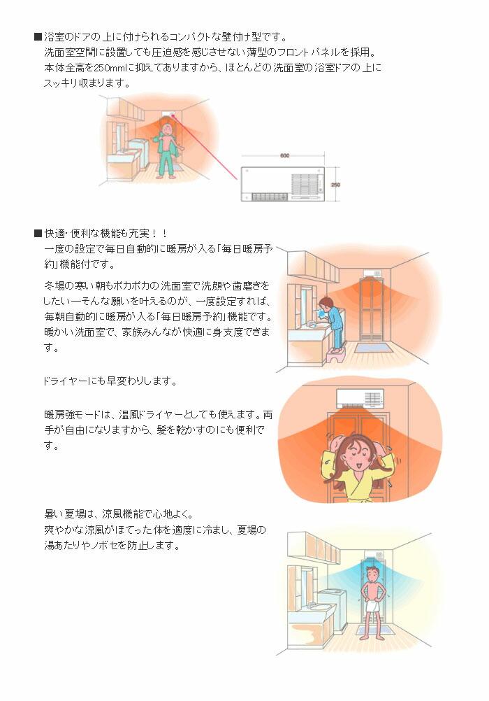 MAX(マックス) 壁付け型暖房機 BS-K150WL 脱衣所・洗面所用