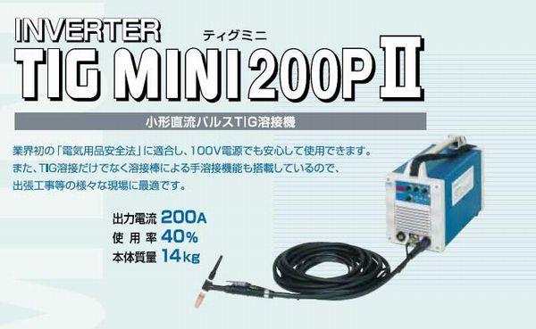 ダイヘン 携帯用直流TIG溶接機 TIGMINI 200P2