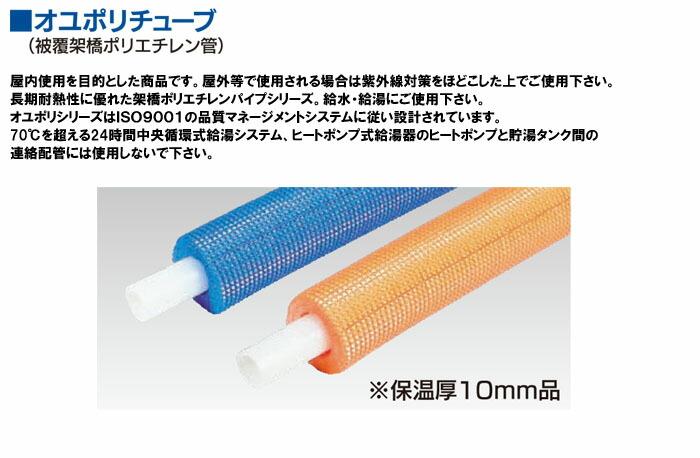イノアックコーポレーション オユポリチューブ(オレンジ) 16mm×50m被覆10mm HXL-16-1050-OR-L