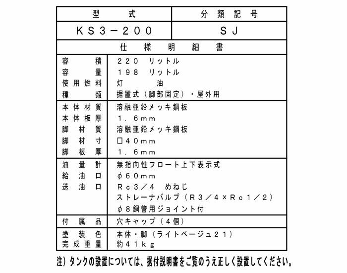 サンダイヤ 屋外用 標準タイプ200型 オイルタンク KS3-200SJ 【個人宅配送不可】