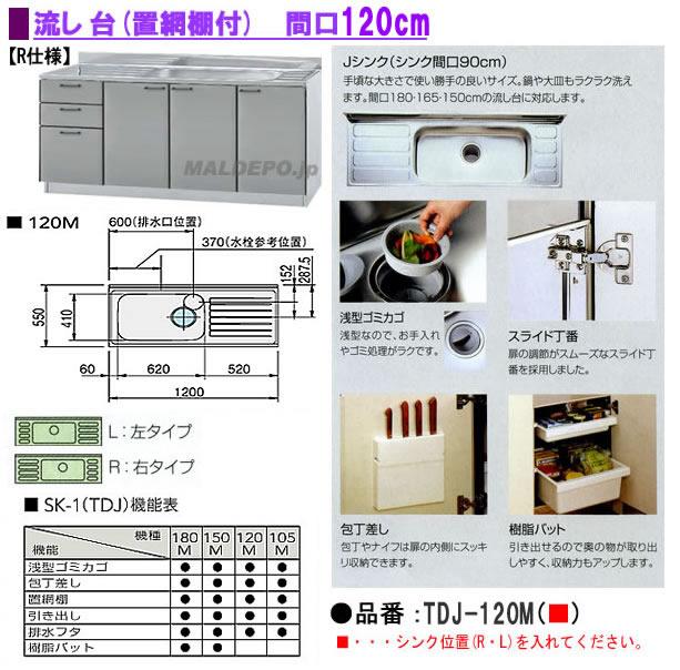 クリナップ 【受注生産品】【SK-1】ステンキャビキッチン流し台(置網棚付) 間口120cm TDJ-120M (R・L)