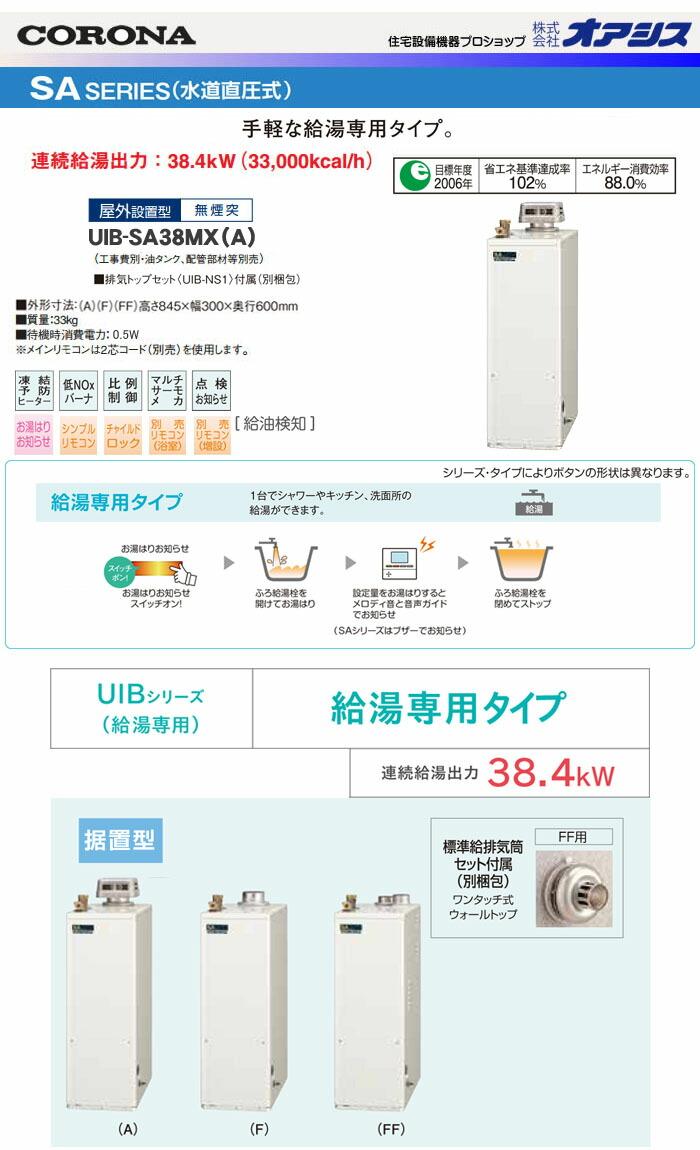 CORONA(コロナ) 石油給湯器 水道直圧給湯式ボイラー 屋外設置/無煙突型 UIB-SA38MX(A) リモコン付