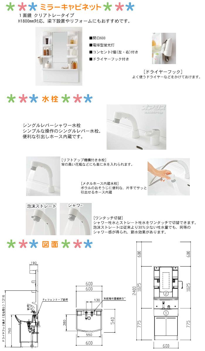 ノーリツ 洗面化粧台シャンピーヌS600 シングルシャワー水栓 ホワイト