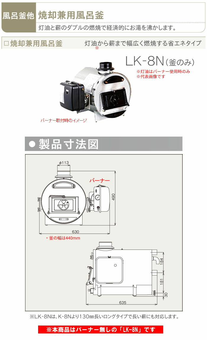 長府工産(株) 焼却兼用風呂釜(釜のみ) ロングタイプ LK-8