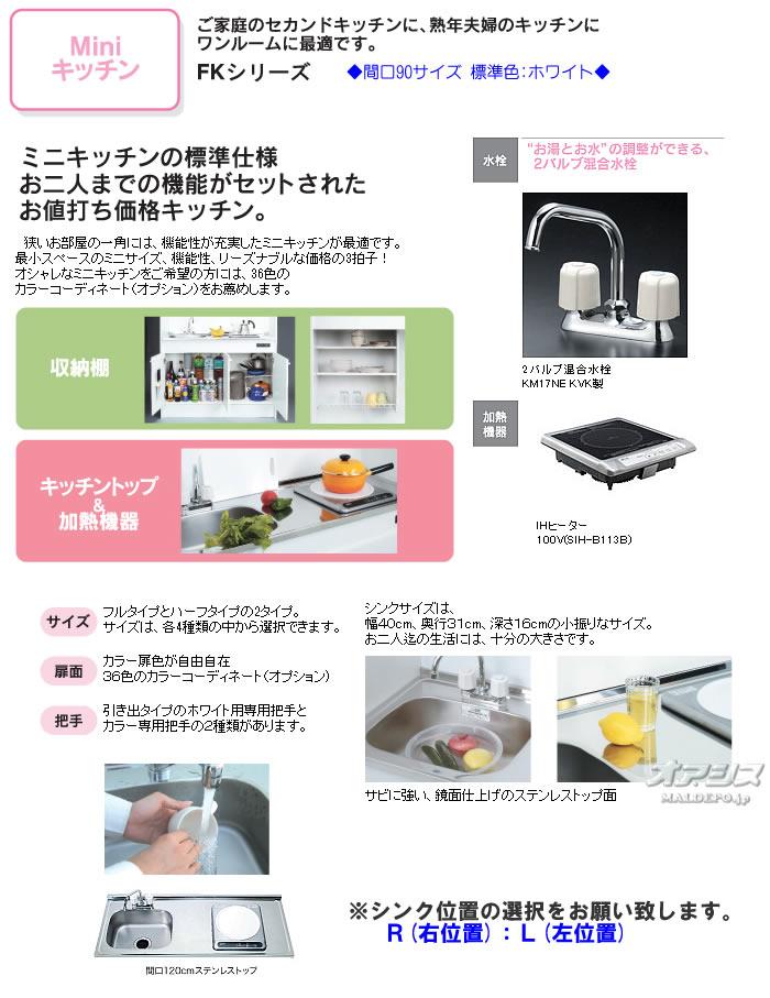 ワンルーマー ミニキッチン ハーフタイプ IHヒーター 間口90cm FK090DJB R/LH 【受注生産品】