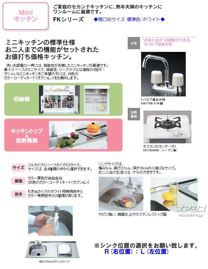 ワンルーマー ミニキッチン ハーフタイプ ガスコンロ 間口90cm FK090DSGB R/LH 【受注生産品】