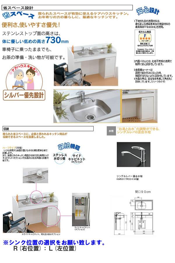 ワンルーマー 小型キッチン ハーフタイプ 間口120cm RCK120AFA R/LH 【受注生産品】