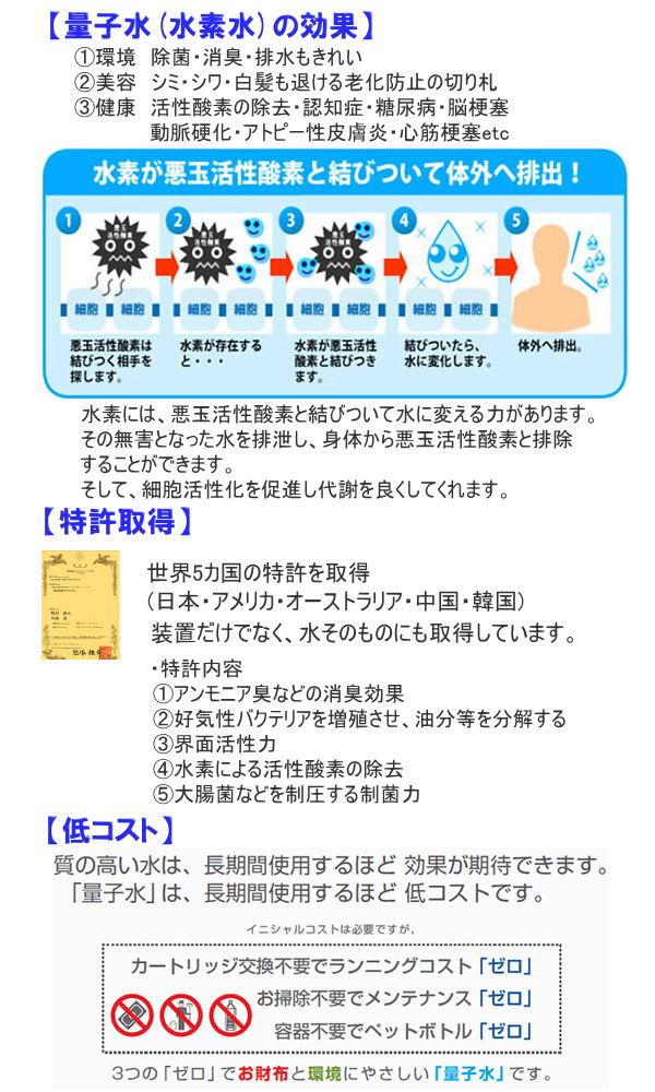 家庭用コンパクト量子水(水素水) ニューサン君  vG7(ニュージー7)