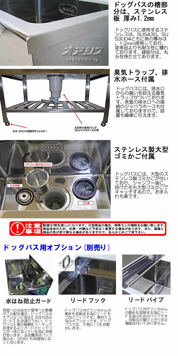 株式会社ワンコライフ 【受注生産品】トリミング用ドッグバス ステンレス製 W1200×D600×H900深400