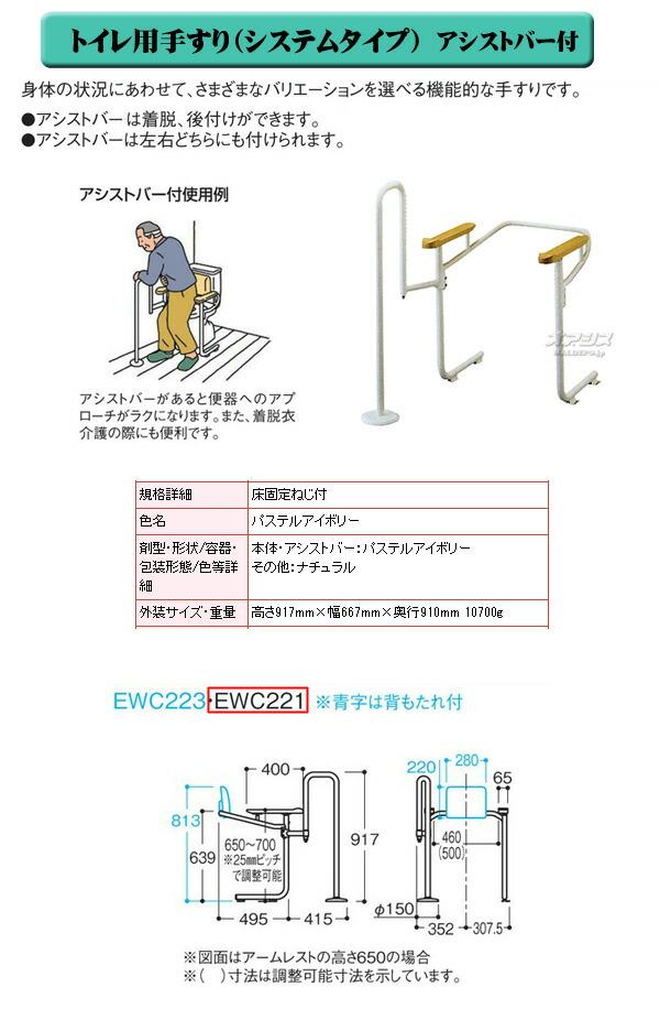 TOTO トイレ用手すり(システムタイプ・アシストバー付) EWC221