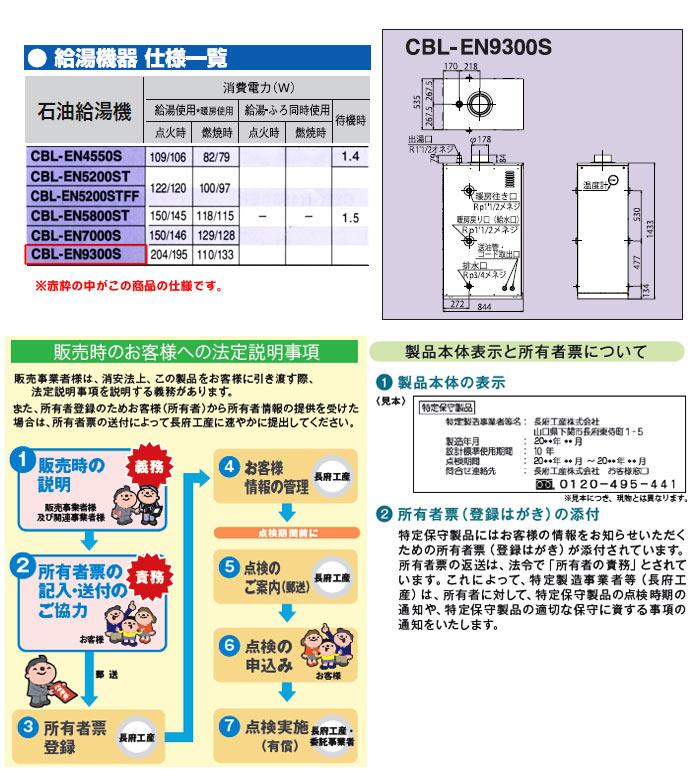 長府工産(株) 油だき温水ボイラー業務用 給湯・暖房兼用タイプ CBL-EN9300S【期間限定価格】