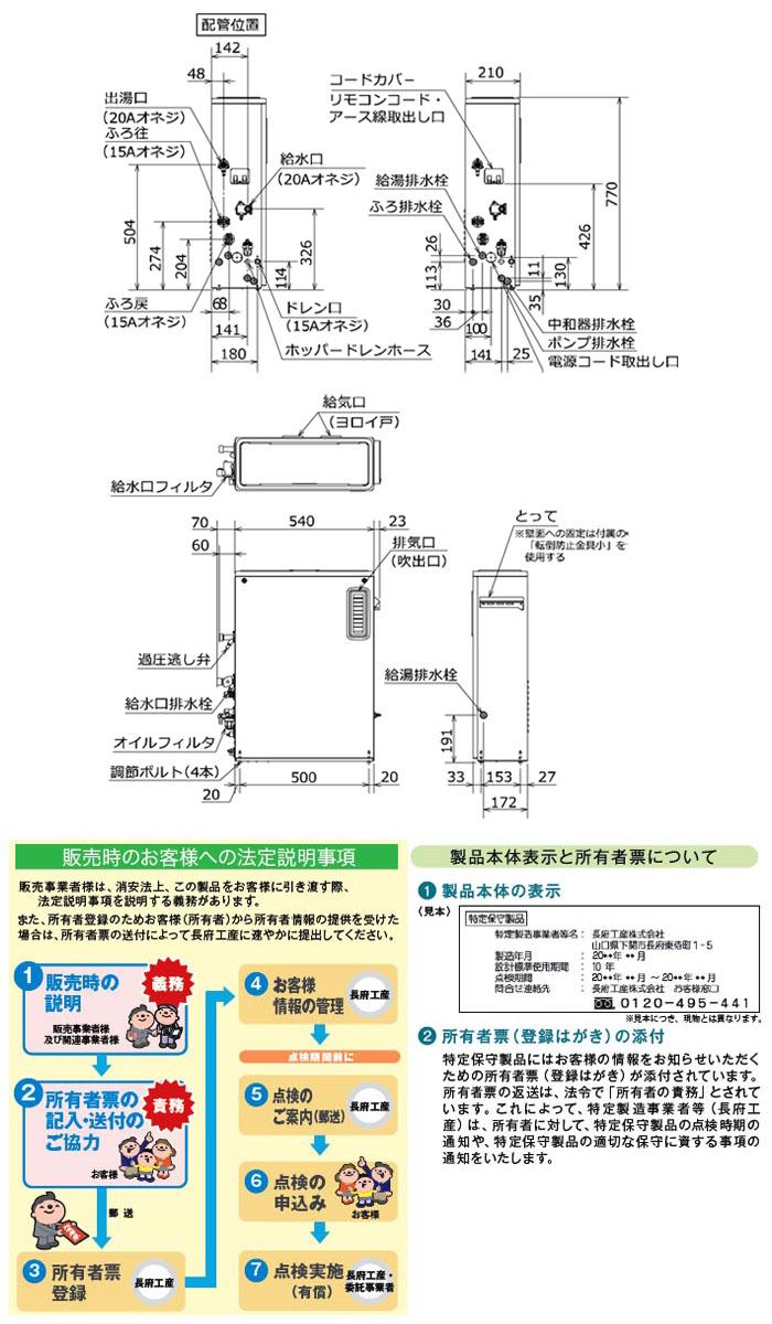 長府工産(株) 高効率型石油給湯機 フルオートタイプ エコフィール CKX-EF474AF【期間限定価格】