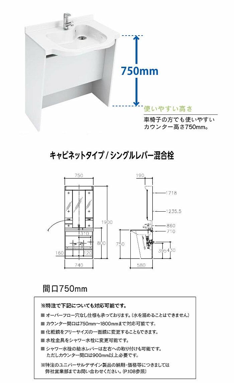 アサヒ衛陶 車椅子対応 洗面化粧台 三面鏡 LED照明 間口750 WAA101(E/H)+M733L2H【受注生産品】