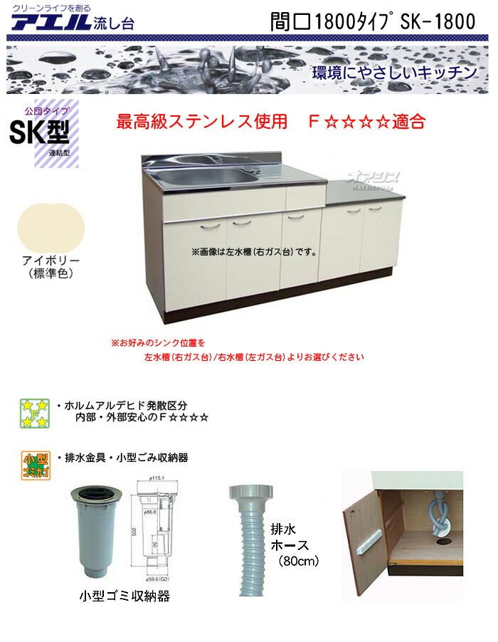 アエル 【受注生産品】公団流し 間口1800 SK-1800