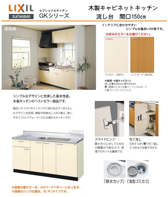 LIXIL(リクシル) 【GKシリーズ】木製キャビネットキッチン 流し台 間口150