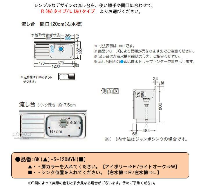 LIXIL(リクシル) 【GKシリーズ】木製キャビネットキッチン 流し台 間口120