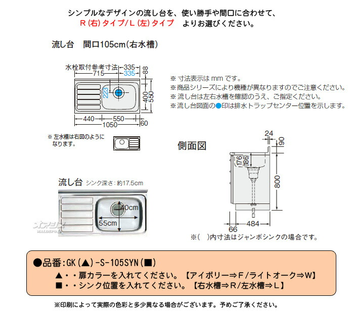 LIXIL(リクシル) 【GKシリーズ】木製キャビネットキッチン 流し台 間口105