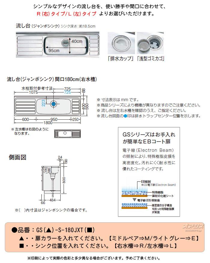 LIXIL(リクシル) 【GSシリーズ】木製キャビネットキッチン 流し台(ジャンボシンク) 間口180