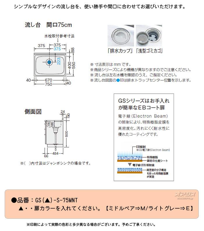 LIXIL(リクシル) 【GSシリーズ】木製キャビネットキッチン 流し台 間口75