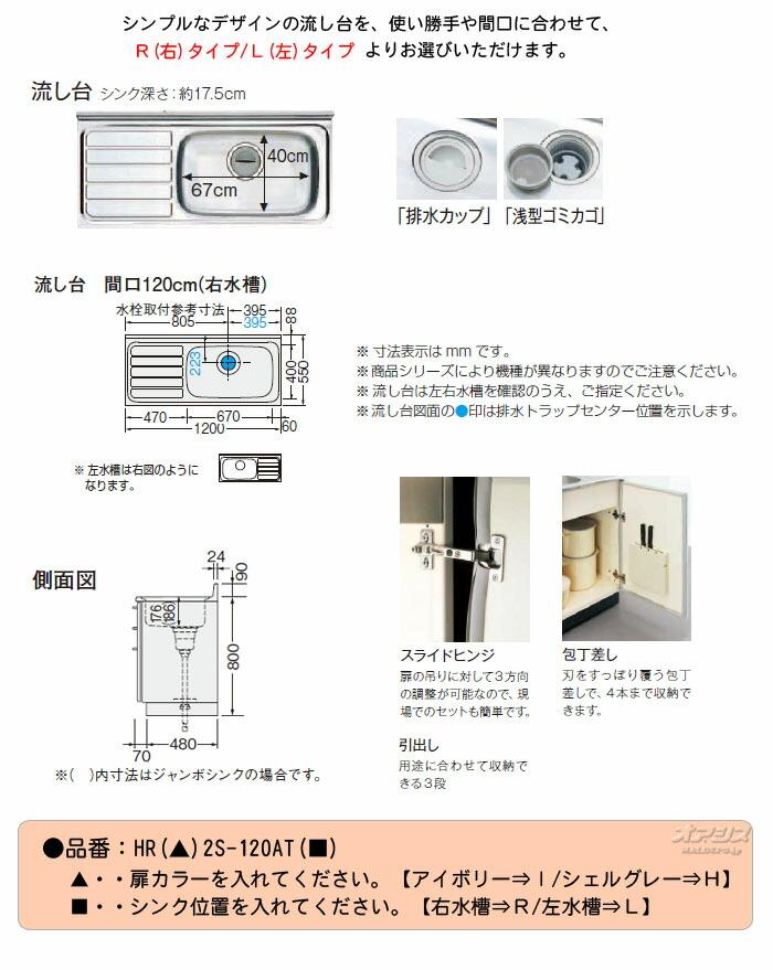LIXIL(リクシル) ホーローキャビネットキッチン 流し台3段引出し 間口120 【HRシリーズ】