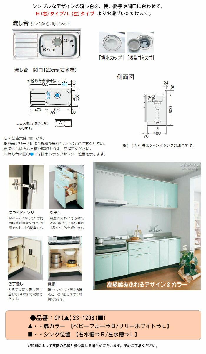 LIXIL 【GP2シリーズ】ホーローキャビネットキッチン 流し台1段引出し 間口120cm
