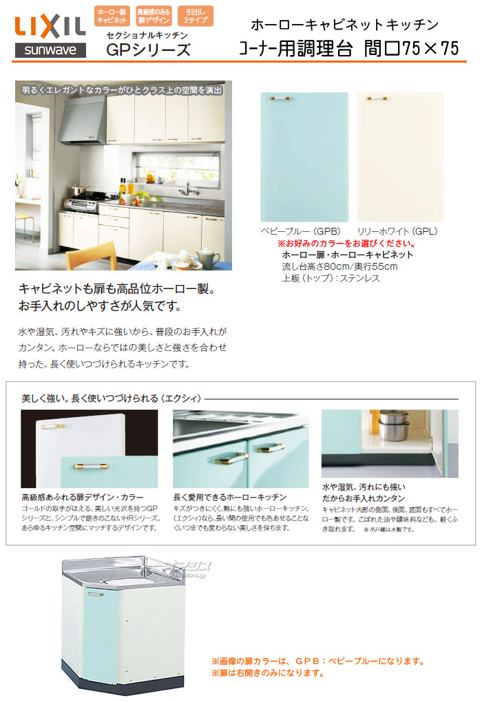 LIXIL(リクシル) 【GP2シリーズ】ホーローキャビネットキッチン コーナー用調理台