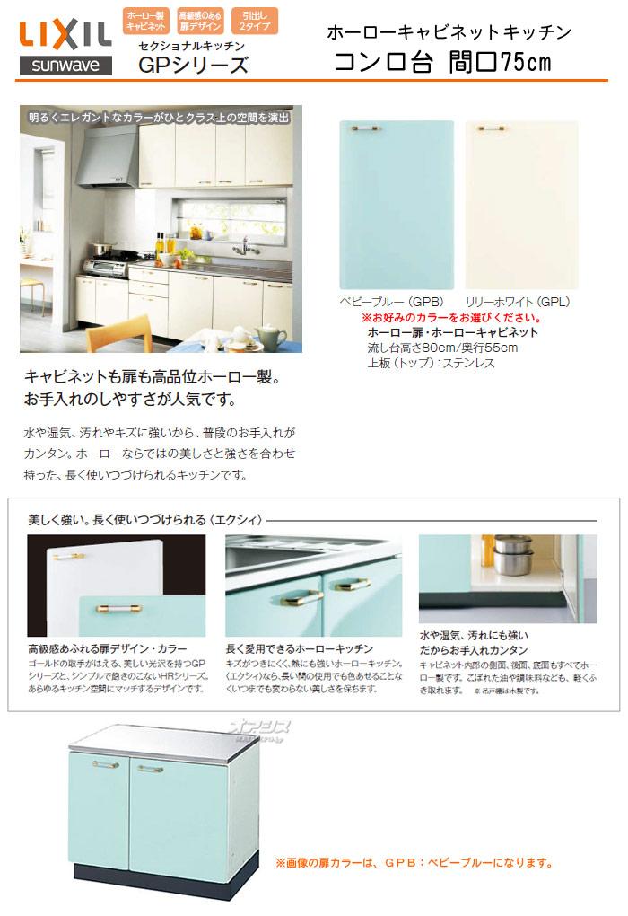LIXIL(リクシル) 【GP2シリーズ】ホーローキャビネットキッチン コンロ台 間口75cm