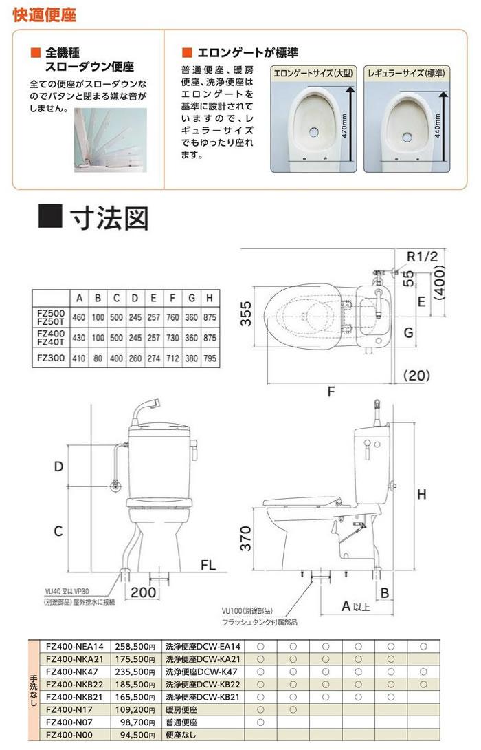 ダイワ化成 簡易水洗便器 ソフィアシリーズ FZ500-N17-(P2・PI・PUW)(手洗い無し/暖房便座)