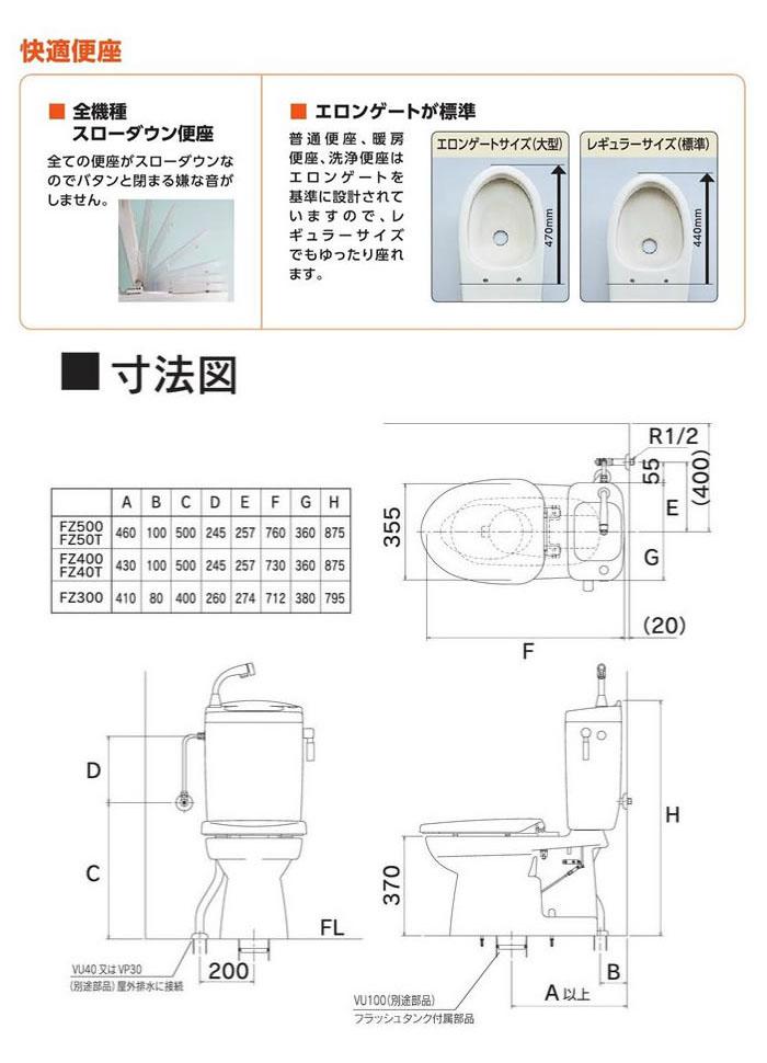 ダイワ化成 簡易水洗便器 ソフィアシリーズ FZ500-NKB21-(P2・PI・PUW)(手洗い無し/洗浄便座)