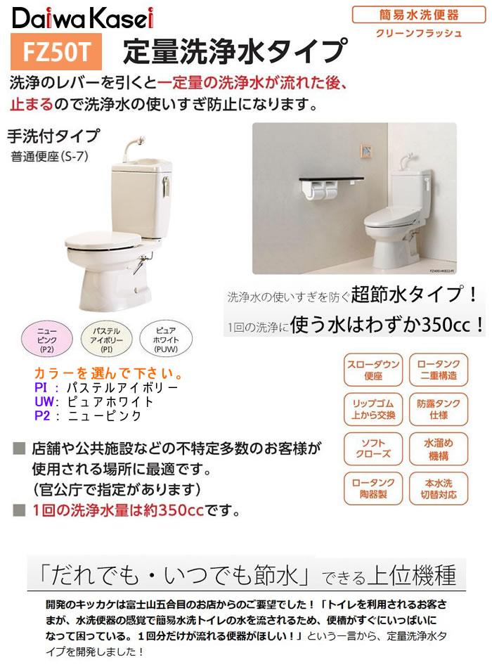 ダイワ化成 簡易水洗便器 定量洗浄水タイプ FZ50T-H07-(P2・PI・PUW)(手洗い有り/普通便座)