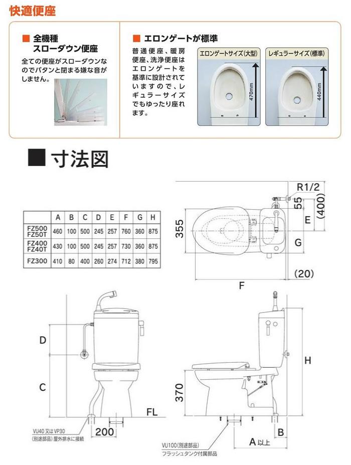 ダイワ化成 簡易水洗便器 定量洗浄水タイプ FZ50T-N17-(P2・PI・PUW)(手洗いなし/暖房便座)