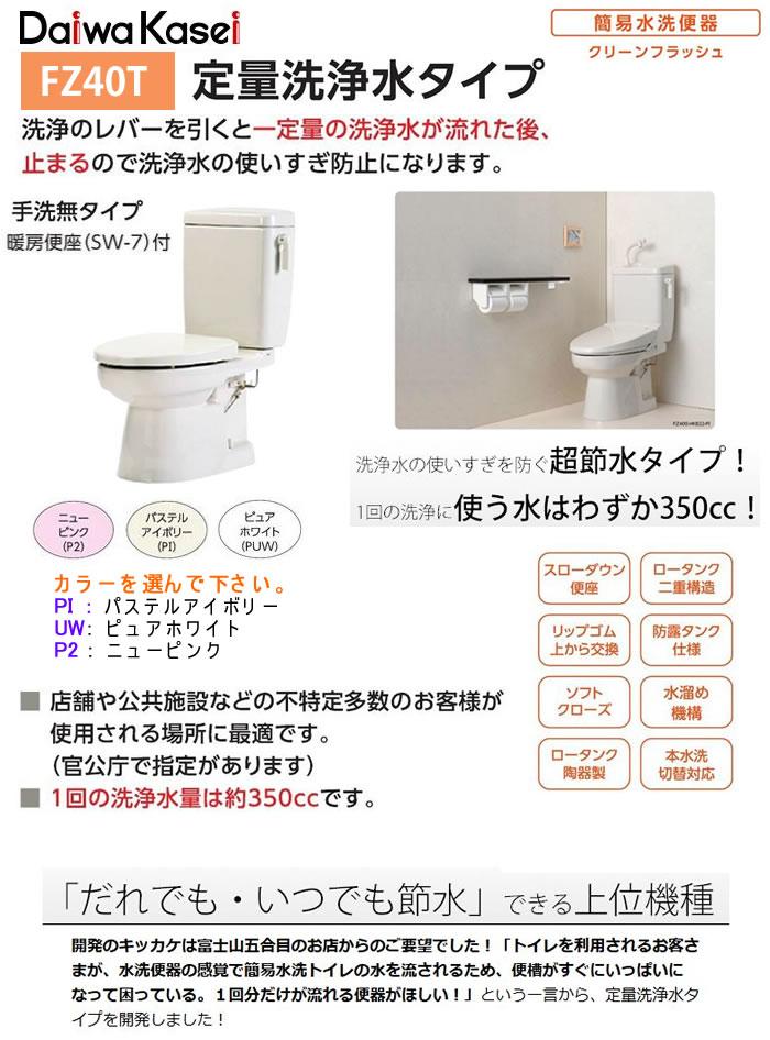 ダイワ化成 定量洗浄水タイプ FZ40T-N17-(P2・PI・PUW)(手洗いなし/暖房便座)
