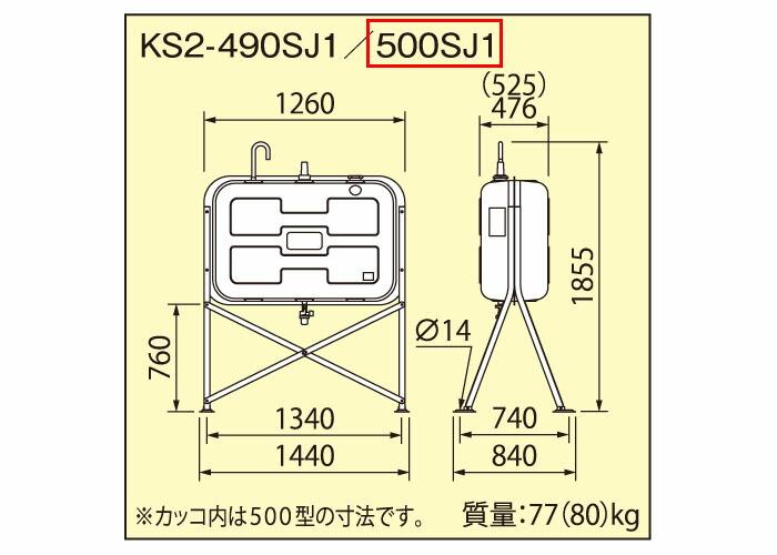 サンダイヤ 屋外用 500型 耐震強化型(1G対応)オイルタンク KS2-500SJ1 【個人宅配送不可】