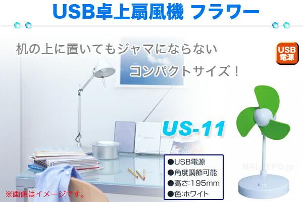 TEKNOS 卓上扇風機 フラワー USBタイプ US-11 【在庫限り】