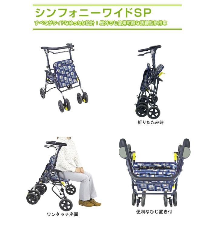 島製作所 歩行車 シンフォニーワイドSP 小タイプ GAブルー