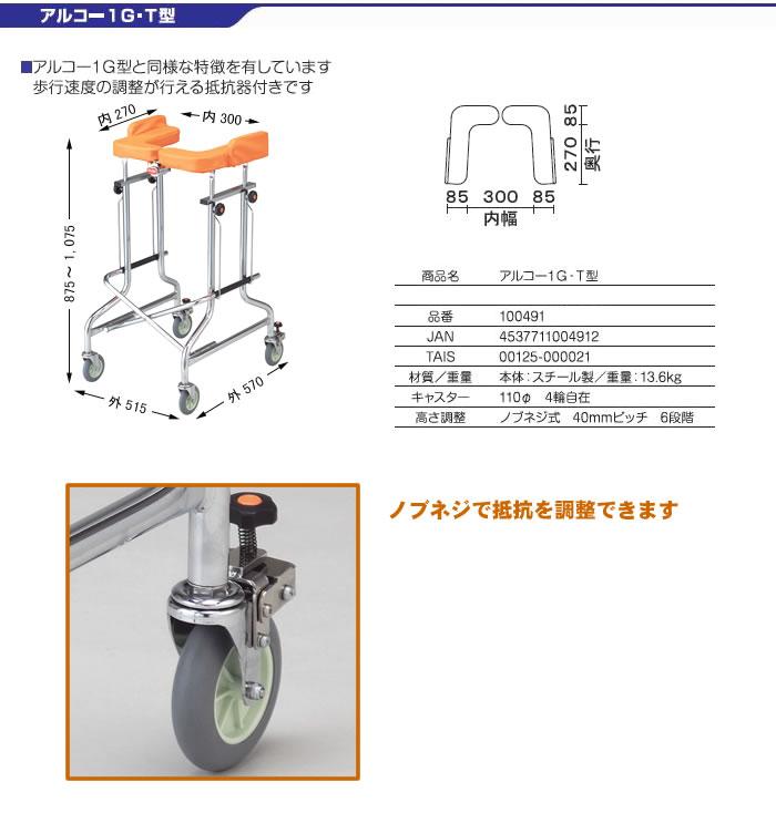 星光医療器製作所 歩行車 アルコー1G-T型 抵抗器付 100491