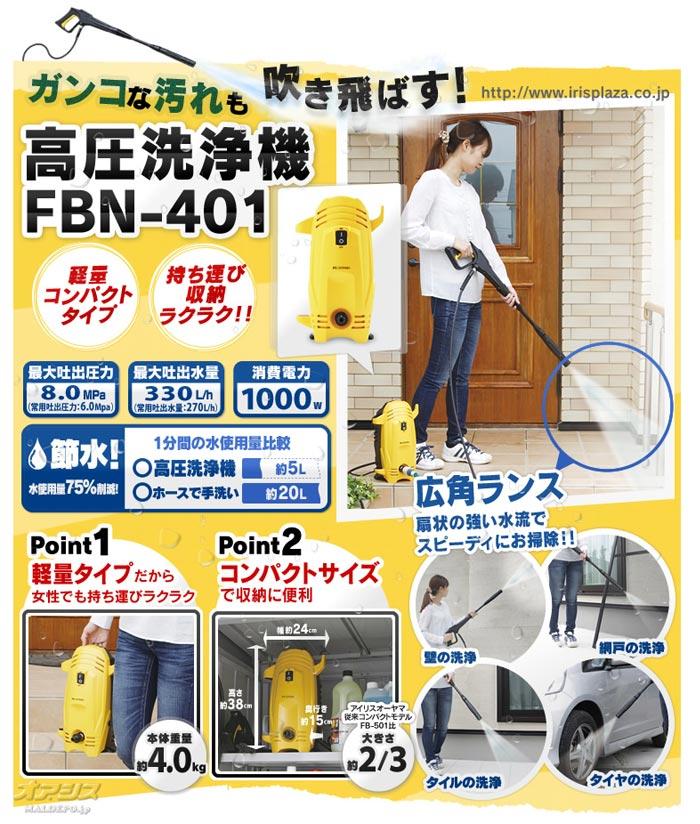 アイリスオーヤマ 高圧洗浄機 コンパクト&軽量型 FBN-401イエロー