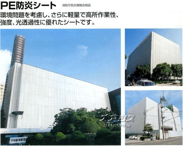 萩原工業 PE防炎シート 1.8×5.1m 10枚セット ホワイト【地域別運賃】