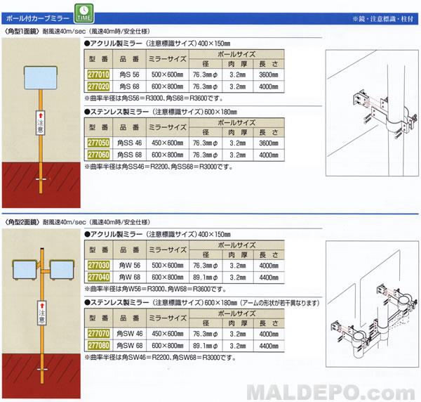 日本緑十字社 ポール付カーブミラー(角型2面鏡)ステンレス製ミラー(注意標識サイズ)600×180mm