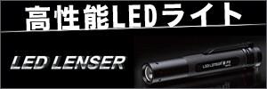 高性能LEDライト