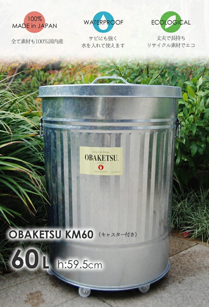 大バケツ:オバケツKM60