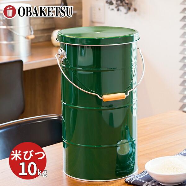 ライス10kg・緑