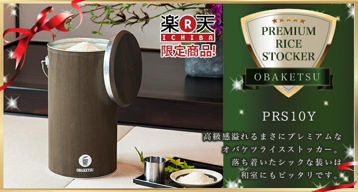 プレミアムライス10kg焼き桐