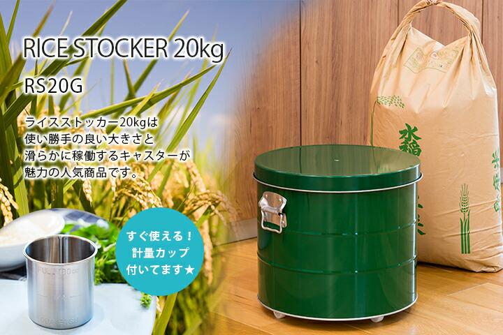 ライスストッカー20kg緑