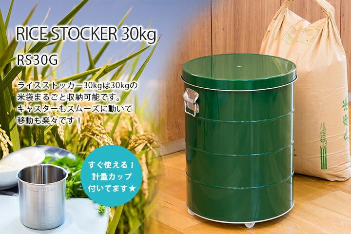 ライスストッカー30kg緑