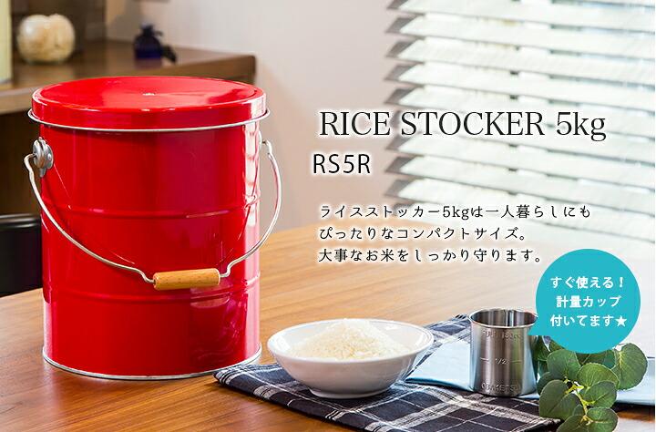 ライスストッカー5kg赤